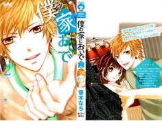 Boku no Ie ni Oide Capítulo 5 página 1 - Leer Manga en Español gratis en NineManga.com