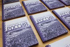 "Книга ""Сколько стоит Россия?"" / Book ""How much Russia costs?"" on Behance"