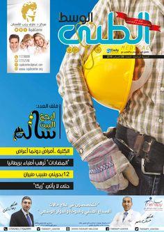 Alwasat Medical Magazine Number (38) / February 2016 العدد الثامن والثلاثين من مجلة الوسط الطبي لشهر فبراير 2016.. #ديلي #العلاقات_العامة #الوسط_الطبي #البحرين #DailyPR #Bahrain #GCC #Alwasat_Medical