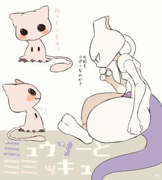 Something is wrong with this mew... : pokemon