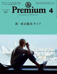 『新・東京観光ガイド』&Premium No. 04 | アンド プレミアム (&Premium) マガジンワールド