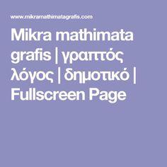 Μikra mathimata grafis | γραπτός λόγος | δημοτικό | Fullscreen Page