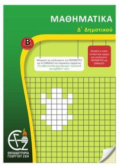 δ΄ δημοτικού μαθηματικά β΄ τεύχος School Themes, Special Education, Mathematics, Fails, School, Math, Thread Spools