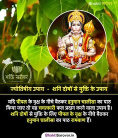 Sanskrit Quotes, Sanskrit Mantra, Vedic Mantras, Hindu Mantras, General Knowledge Facts, Knowledge Quotes, Indian Palmistry, Positive Energy Quotes, Hindu Quotes