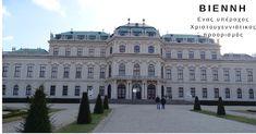 Βιέννη: Ένας ιδανικός προορισμός για τα Χριστούγεννα EditYourLife Magazine by ELENA MITROPAPA