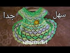 49655b0f6e986 كروشيه فستان اطفال بالصدر الدائري سهل جدا للمبتدئين موديل (نور)Crochet Baby  Dress -