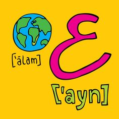 Today in Letter: 'ayn Sound: ' Word: عالم. Good Morning Today, Learn Arabic Alphabet, Sound Words, Arabic Lessons, Learning Arabic, Letters, My Favorite Things, Languages, Morocco