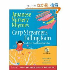 My friend artist Helen Acraman illustrated this beautiful book. She is so talented! Japanese Nursery Rhymes (Book & Audio CD)