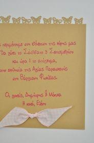 ροσκλητήριο βάφτισης σε χαρτί craft ανακυκλωμένο, με πεταλούδες στο επάνω μέρος, διακοσμημένο στο χέρι με φιογκάκι.