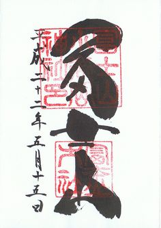 Shuin 朱印 of Fujiyama Komitake Shrine - A shuin is a seal stamp given to worshippers and visitors to Shinto shrines and Buddhist temples in Japan.