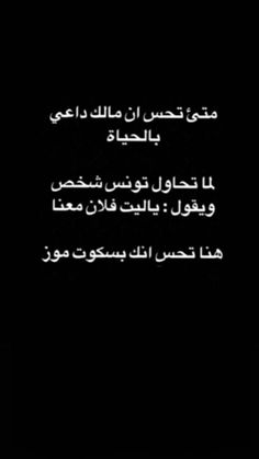 Twitter Quotes Funny, Snapchat Quotes, Funny Qoutes, Jokes Quotes, Funny Relatable Memes, Funny Picture Jokes, Memes Funny Faces, Some Funny Jokes, Arabic Funny