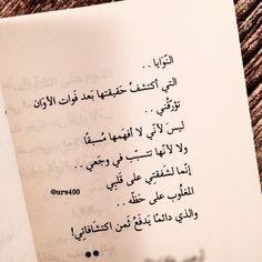 ٠ ٠ قلبي الذي دائما يدفع ثمن اكتشافاتي! ٠ ٠ ٠ #اقتباس #كتاب نصف وجه بلا ملامح هاجد محمد