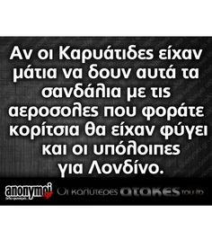 Funny Greek Quotes, Funny Quotes, Bring Me To Life, Magic Words, How To Be Likeable, English Quotes, Just Kidding, Laugh Out Loud, The Funny