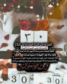 Ramadan Day, Ramadan Crafts, Eid Card Designs, Quran Verses, Muslim Quotes, Islamic Pictures, Arabic Words, Alhamdulillah, Creative