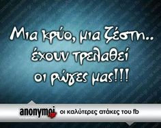 KAΛΟ Ε??????? Greek Quotes, Greeks, Laugh Out Loud, Funny Shit, Funny Quotes, Messages, Smile, Words, Memes