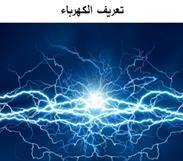 ما هو تعريف الكهرباء