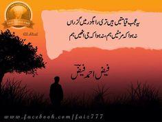 Faiz Nice Poetry, Poetry Text, Sufi Poetry, Beautiful Poetry, Love Poetry Urdu, Poetry Quotes, Ali Quotes, Faiz Ahmed Faiz Poetry, Urdu Quotes Islamic