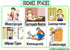 Preschool Education, English Class, Language, Family Guy, Comics, Greek, Children, Blog, Fictional Characters