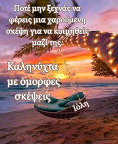 Good Night, Summer, Movies, Movie Posters, Nighty Night, Summer Time, Films, Film Poster, Cinema