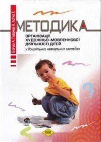 Методика організації художньо-мовленнєвої діяльності дітей у дошкільних навчальних закладах