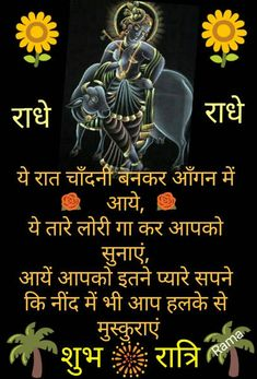 "शुभ रात्रि Saved by Somnath Ram "" Anuragi "" Good Night Hindi, Good Night Love Quotes, Fit Motivation, Good Morning, Krishna, Jokes, Mj, Islamic, Fitness Motivation"