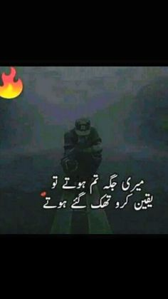 Love Poetry Urdu, Poetry Quotes, We Movie, Deep Words, Cute Quotes, Sad, Positivity, The Incredibles, Romantic