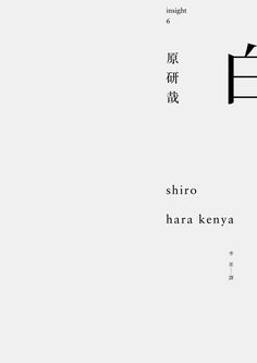 "insight 6: shiro / 2012 ""White"" is not a book about colors. It is rather Kenya Haras attempt to explore the essence of ""White"", which he sees as being closely related to the origin of Japanese aesthetics – symbolizing simplicity and subtlety. The central concepts discussed by Kenya Hara in this publication are emptiness and the absolute void."
