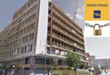 «Καταρρέει» η Τράπεζα Πειραιώς στον Πειραιά; ΛΟΥΚΕΤΟ σε 2 υποκαταστήματα Multi Story Building