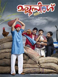 Mallu Singh Malayalam Movie Review,Mallu Singh Malayalam Movie User Review, - Corbee.iN