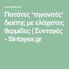 Πατάτες 'τηγανιτές' διαίτης με ελάχιστες θερμίδες | Συνταγές - Sintayes.gr