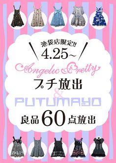 Lolita clothing sales professional ClosetChild