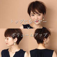 Short Hairstyles For Thick Hair, Pixie Hairstyles, Pixie Haircut, Cute Hairstyles, Short Hair Cuts, Short Hair Styles, Japanese Short Hair, Japanese Hairstyle, Love Hair
