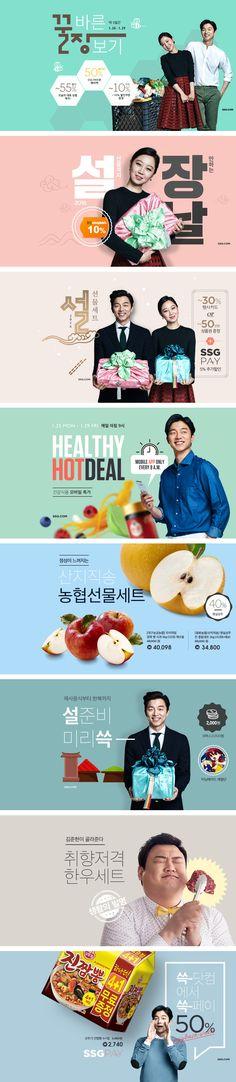 韩国购物网站emart banner欣赏@丑鱼珊珊采集到韩国(736图)_花瓣