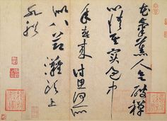 宋-黃庭堅-花氣薰人帖-台北故宫    Flowers' Fragrance (read the story here).    Written by the Song Dynasty calligrapher Huang Tingjian (黄庭堅, 1045-1105).