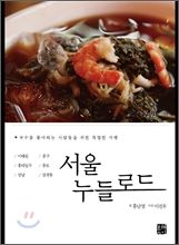 my book~ SEOUL noodle road ^^
