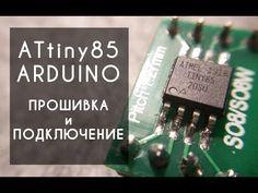 ATtiny85 arduino прошивка и подключение - YouTube