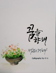 Korean Art, Literary Quotes, Chinese Painting, Wise Quotes, Be Yourself Quotes, Floral Watercolor, Cool Words, Bible Verses, Diy And Crafts