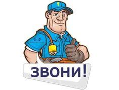 Сантехник Чита – услуги сантехника для Вас Fallout Vault, Mario, Boys, Fictional Characters, Baby Boys, Senior Boys, Fantasy Characters, Sons, Guys