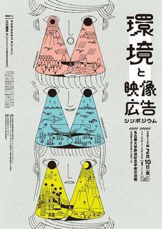 Japanese Poster: Image and Environment. Masao Shirasawa. 2012