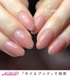 The advantage of the gel is that it allows you to enjoy your French manicure for a long time. There are four different ways to make a French manicure on gel nails. French Manicure Gel Nails, French Tip Nails, Manicure And Pedicure, Nail Polish, Cute Nails, Pretty Nails, Bride Nails, Pastel Nails, Nagel Gel