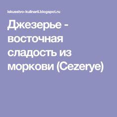 Джезерье - восточная сладость из моркови (Сezerye)