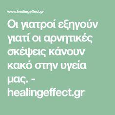 Οι γιατροί εξηγούν γιατί οι αρνητικές σκέψεις κάνουν κακό στην υγεία μας. - healingeffect.gr