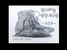 함께하는 드로잉 _ Together drawing _ 연필 드로잉 _ pencil drawing _ 신발 _ shoes _ 샴박 - YouTube