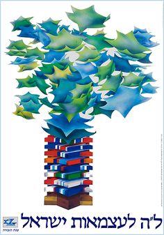 """כרזה ליום העצמאות תשמ""""ג (1983), ל""""ה לעצמאות ישראל, עיצוב: נתן קרפ ומרים אלישר"""