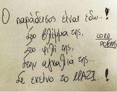 Σε εκείνο το.... Μαζί! #lordpoems #greekquotess #greekquotes #greekquote #greekposts #greekpost #greeks #greekquoteoftheday #quote #quotes…