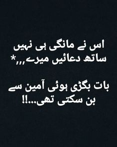 Best Qoutes, Longing Quotes, Deep Thinking, Heart Touching Shayari, Poetry Collection, My Diary, Gemini Facts, Deep Words, Urdu Poetry