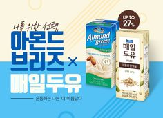 banner milk soybeen 두유 almond product blue ivory ___ 1 decor typo Pop Up Banner, Food Banner, Event Banner, Web Banner, Web Layout, Layout Design, Korea Design, Instagram Banner, Web Design