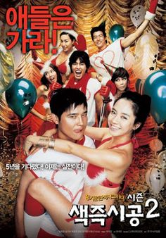 Sex Is Zero 2 (2007)Sex Is Zero 2 is the 2007 sequel to the South Korean comedy film Sex Is Zero, and is the directorial debut of Yoon Tae-yoon. Starring Im Chang-jeong and Song Ji-hyo, the film reunites most of the cast from the original film, though Ha Ji-won only makes a cameo appearance.