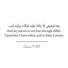 My success is only through Allah Quran Verses, Quran Quotes, Faith Quotes, Quran Sayings, Wisdom Quotes, Islamic Inspirational Quotes, Islamic Quotes, Islamic Dua, Arabic Quotes