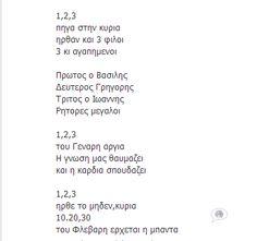 poihma treis ierarxew by Sophia Grigoroudi Kindergarten, Students, Education, Math, School, Winter, Crafts, Winter Time, Manualidades